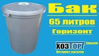 """Обзор бак мусорный пластиковый 65 литров """"Горизонт"""""""