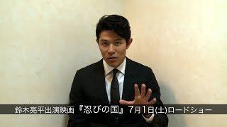 鈴木亮平が、映画『忍びの国』のジャパンプレミア舞台挨拶に登壇しまし...