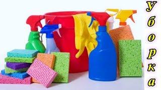 Генеральная уборка квартиры.  Как я убираюсь дома.  My cleaning routine. Svetlana ФРАНЦИЯ(, 2017-11-22T16:08:03.000Z)