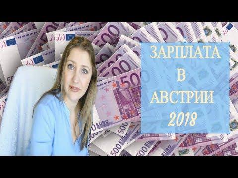 Зарплаты в Австрии 2018 год