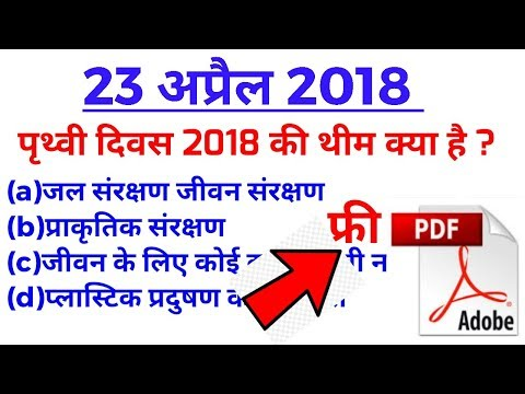 23 April 2018 करेंट अफेयर्स हिंदी मे//23 april Current Affairs Quiz//daily current affairs video