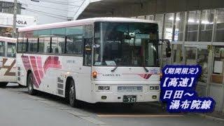 《期間限定》【高速】日田~湯布院線(亀の井バス担当便:由布院駅前BC→日田BC)
