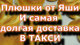 Фото Яндекс Вода. Как зарабатывают на водителях такси. Летающее такси.