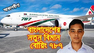 বাংলাদেশের নতুন বিমান - বোয়িং ৭৮৭ ড্রিমলাইনার! | Boeing 787 Dreamliner - Brand New Plane Bangladesh