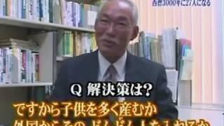 トリビアの泉「日本の人口は2003年のデータで計算すると西暦3000年に27人になる」