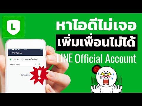 วิธีแก้ปัญหาไอดี LINE Official Account หาไม่เจอ เพิ่มเพิ่อนไม่ได้