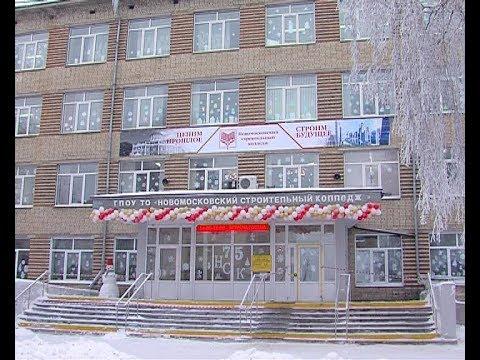 Новомосковский строительный колледж отметил юбилей