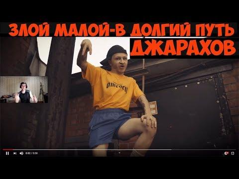 ЗЛОЙ МАЛОЙ - В долгий путь (1 раунд 17ib) / Джарахов / Реакция Serzh