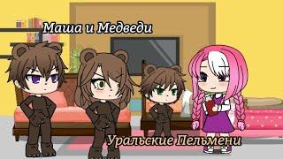 |Маша и Медведи - Уральские Пельмени|Gacha life|