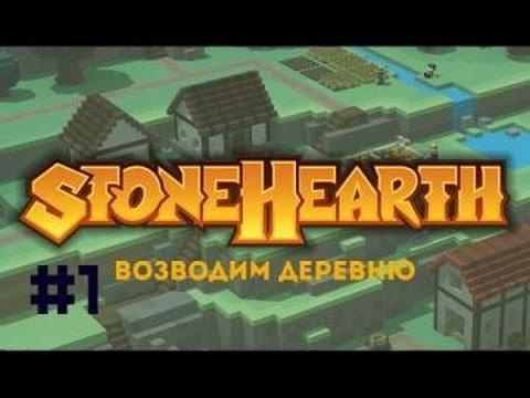 Скачать Игру Stonehearth Alpha 20 - фото 8