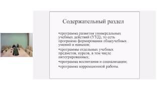 Особенности преподавания предмета