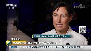 [国际财经报道]投资消费 柏林时装周:可持续时尚成焦点| CCTV财经