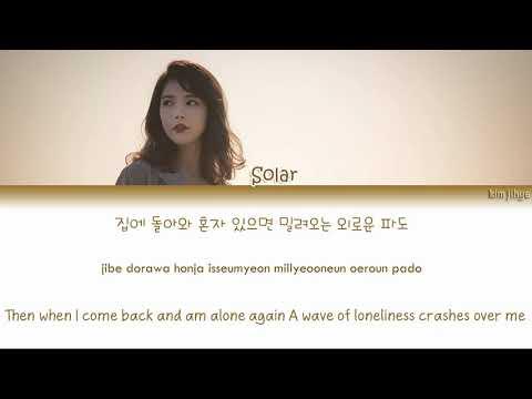 Solar (솔라) of Mamamoo – Alone People (외로운 사람들) Lyrics (Han|Rom|Eng)