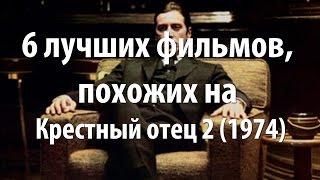 6 лучших фильмов, похожих на Крестный отец 2 (1974)