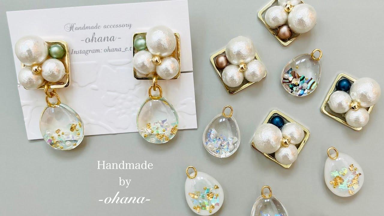 【UVレジン】コットンパールとホログラムを使った簡単おしゃれなアクセサリー作り〜Elegant cotton pearl earrings〜