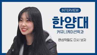 2020 한양대학교 커뮤니케이션과 합격생 인터뷰? | …