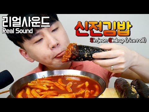 신전치즈김밥 신전떡볶이 통김밥 Sinjeon Gimbap (rice Roll) 리얼사운드 먹방(Real Sound Eating MukBang) 도남이먹방 Donam