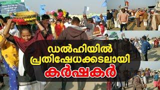 ഡൽഹിയിൽ പ്രതിഷേധക്കടലായി കർഷകർ | Faramers Protest | Dilli Chalo