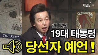 [더팩트] 허경영, 2017년 19대 대통령 당선자 예언
