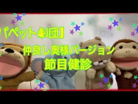 【パペット劇団】仲良し奥様バージョン👭 節目健診 ✨テロップ付き✨
