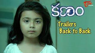 Kanam Telugu Movie Trailers Back to Back | Sai Pallavi, Naga Shaurya | #Kanam - TeluguOneTrailers