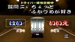 Truck Kyousoukyoku PS2 Gameplay HD (PCSX2)