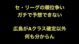 セ・リーグの順位争いガチで予想できない 広島がAクラス確定以外何も分...