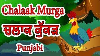 ਚਲਾਕ ਕੁੱਕੜ  Cartoon In Punjabi  Panchatantra Moral