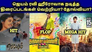 Jayam Ravi Acted Movies Hit? Or Flop? | Jayam Ravi Filmography | தமிழ்