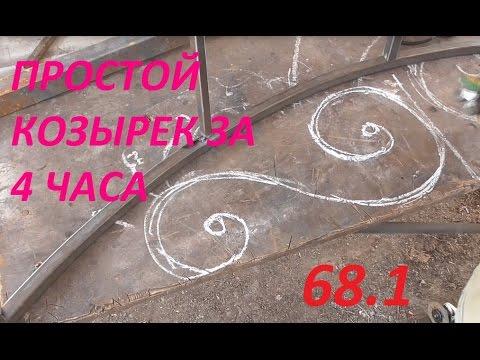 68.1 Бюджетный козырек за 4 часа.#ХОЛОДНАЯ КОВКА  #БЕЗ СТАНКОВ И #НАГРЕВА. АнтиковкА 9