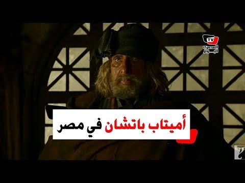 عودة أفلام أميتاب باتشان في مصر  - 17:55-2018 / 11 / 8