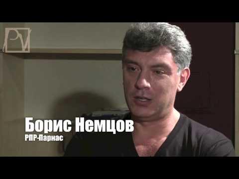 Борис Немцов об