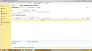 Автоматизация бизнес-процессов. 1C ERP 2.2 АРМ Состояние обеспечения заказов