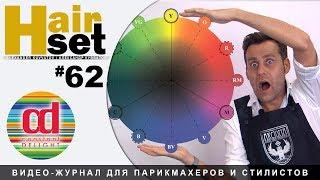 HAIR SET #62 Colour Wheel Цветовой круг AKCIOMA (RUS, ENG, ESP)