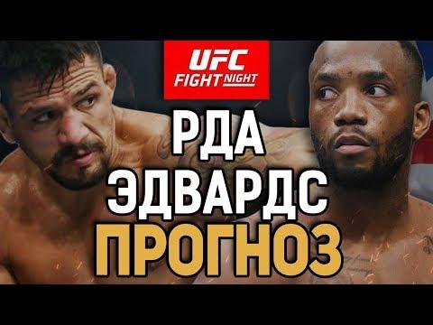 РДА ОПЯТЬ АНДЕРДОГ?! Рафаэль Дос Аньос - Леон Эдвардс / Прогноз к UFC on ESPN