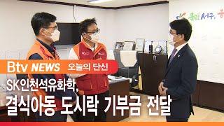 SK인천석유화학, 결식아동 도시락 기부금 전달