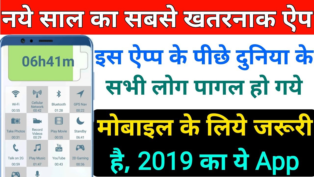 New 2019 Very Useful Android App For All Mobile || Top Unique Android App