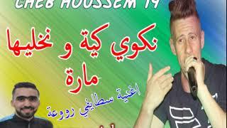 cheb Houssem 19 et Imed GTD | Staifi 2019 ✪ سطايفي عراسي هباال ✪ نكوي كية و نخليها مارة