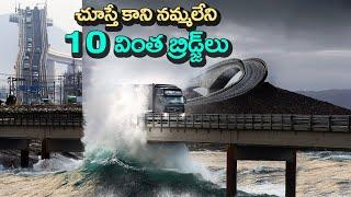 కళ్ళతో చూస్తే కానీ నమ్మలేని 10 వింత బ్రిడ్జిలు | 10 Incredible Bridges You Have To See To Believe