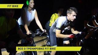видео Виды фитнеса: сайкл