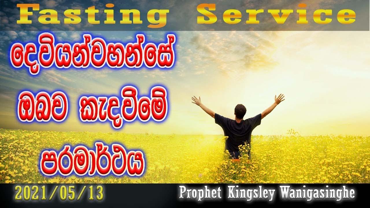 ''දෙවියන් වහන්සේ ඔබව කැදවීමේ පරමාර්ථය'' fasting service/prophet Kingsley wanigasinghe 2021/05/13