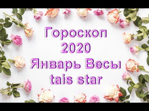 Гороскоп на Январь 2020 ВЕСЫ / Лунное затмение в Раке!