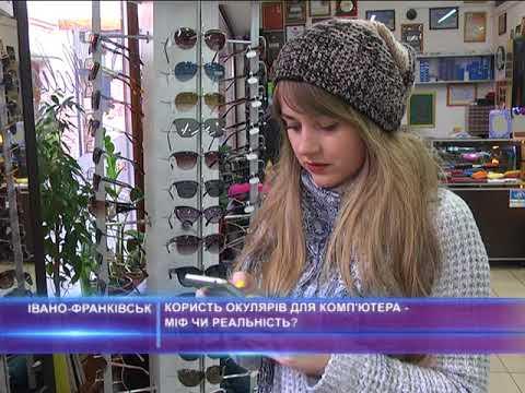 Користь окулярів для комп'ютера -  міф чи реальність?