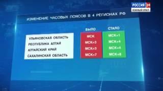 Изменение часовых поясов в России