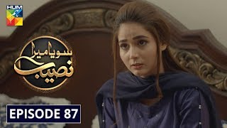 Soya Mera Naseeb Episode 87 HUM TV Drama 15 October 2019