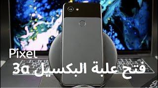 Google Pixel 3a | 3a فتح علبة الجوجل بكسيل