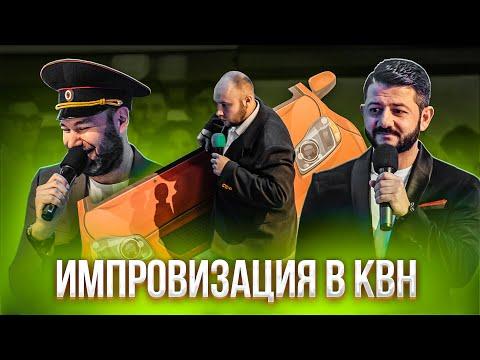 КВН 2020 Импровизационный конкурс в КВН