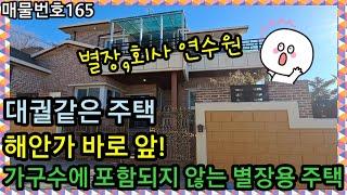 강화도전원주택- 동막해수욕장 인근 별장용 대궐주택 매매…