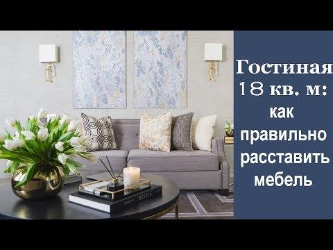 🏠 Гостиная 18 кв. м: как правильно расставить мебель