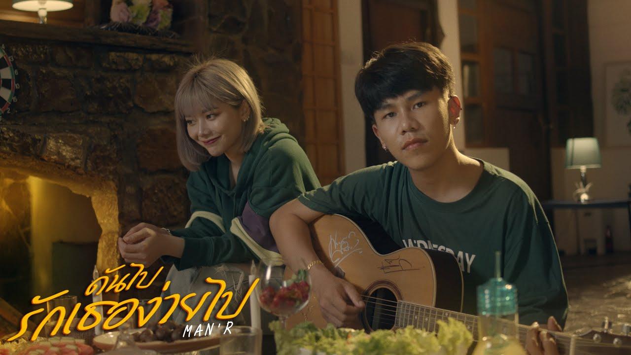 เพลงไทยใหม่ล่าสุด อัพเดท 17/5/2021 | เพลงใหม่ เพลงใหม่ล่าสุด